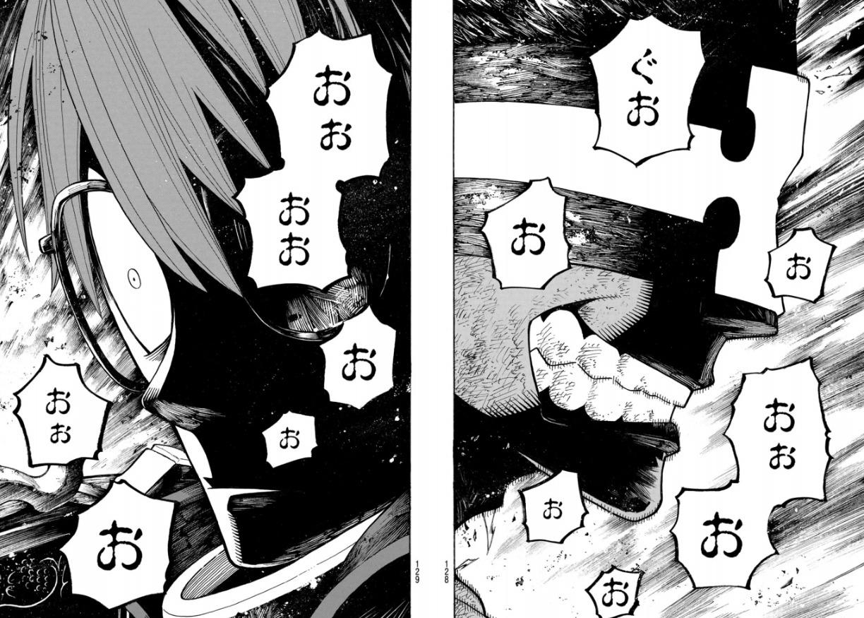 消防 隊 ノ 漫画 炎炎