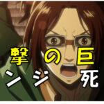 【進撃の巨人】ハンジ死亡で思い溢れる!最後の言葉の認めるよの意味とは!?