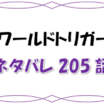 最新ネタバレ『ワールドトリガー』205-206話!考察!ヒュースの配属先が若村隊に決定!