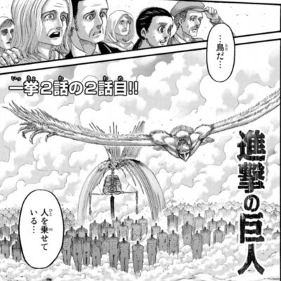 巨人 137 の 進撃