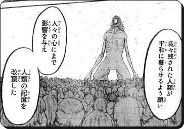 の 巨人 始祖