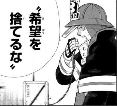 消防 隊 実写 炎炎