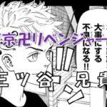 【東京卍リベンジャーズ】弐番隊隊長の三ツ谷隆はやっぱりカッコいい!人気の理由とは?