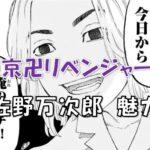 【東京卍リベンジャーズ】佐野万次郎がカッコ良すぎる!その強さや魅力に迫る!マイキーをタケミチは救えるのか?