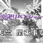 【東京卍リベンジャーズ】天竺(テンジク)の幹部と四天王が強すぎ!?東卍(トーマン)ツートップ不在で勝てるのか!?