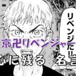 【東京卍リベンジャーズ】かっこいい名言集!心に残る感動のシーンとは?