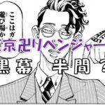 【東京卍リベンジャーズ】黒幕は本当に稀咲(きさき)鉄太?それとも半間修二?実は橘直人?いったい誰なのか!?