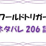 最新ネタバレ『ワールドトリガー』206-207話!考察!A級隊員が第一試験の審査官!成績予想で優位なチームは?