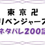 最新ネタバレ『東京卍リベンジャーズ』200-201話!考察!闇堕ちの真実!マイキーの闇落ちはどうにもならないものだった!?