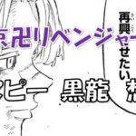 【東京卍リベンジャーズ】イヌピー(乾青宗)が黒龍にこだわる理由とは?そしてタケミチの直属の部下になった真相とは?