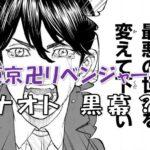 【東京卍リベンジャーズ】ナオトは黒幕なのか?死亡しているのに疑いが消えないのはなぜ!?その理由を徹底分析!