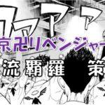 【東京卍リベンジャーズ】芭流覇羅(バルハラ)メンバーが熱い!?総長不在のこのチームの強さとは?