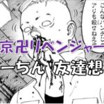 【東京卍リベンジャーズ】パーちんの友達想いは憎めない!今後少年院から出られるのだろうか?