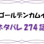 最新ネタバレ『ゴールデンカムイ』274-275話!考察!花沢勇作と杉元が関係していた!?過去を振り返りながら一行は列車で重要地へ!