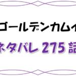 最新ネタバレ『ゴールデンカムイ』275-276話!考察!花沢勇作の替え玉!?杉元と菊田の過去が明らかに!