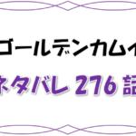 最新ネタバレ『ゴールデンカムイ』276-277話!考察!勇作に会っていた杉元!勇作を巡る東京には第七師団も来ていた!