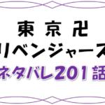 最新ネタバレ『東京卍リベンジャーズ』201-202話!考察!マイキーと再会!しかし予想以上に闇深かった!