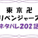 最新ネタバレ『東京卍リベンジャーズ』202-203話!考察!タケミチ死亡!?マイキーの銃弾がタケミチを襲う!