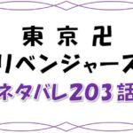 最新ネタバレ『東京卍リベンジャーズ』203-204話!考察!マイキー自殺!東卍の中ですべてを終わらせる!?