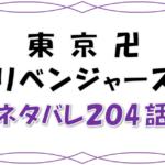最新ネタバレ『東京卍リベンジャーズ』204-205話!考察!マイキーを叱るタケミチの叫び!新たなタイムリープでマイキーを救え!