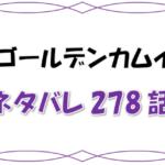 最新ネタバレ『ゴールデンカムイ』278-279話!考察!作戦終了で花枝子との別れ!あの回想シーンは予想外の状況だった!?