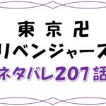 最新ネタバレ『東京卍リベンジャーズ』207-208話!考察!2008年高校生編スタート!マイキーは関東卍會になっている!?