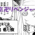 【東京卍リベンジャーズ】三途春千夜(さんずはるちよ)について徹底解説!性別や黒幕と噂される理由も考察!