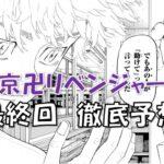 【東京卍リベンジャーズ】打ち切り?完結?継続?最終回を徹底予想!