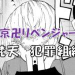 【東京卍リベンジャーズ】『梵天』とは?主要メンバーやマイキーとの関係性についても徹底解説!