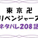 最新ネタバレ『東京卍リベンジャーズ』208-209話!考察!東京は三天時代!?マイキーとしのぎを削る寺野サウスと瓦城千咒とは!?