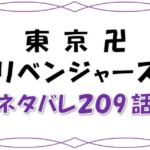 最新ネタバレ『東京卍リベンジャーズ』209-210話!考察!三ツ谷&パーちん&ペーやん登場!しかし仲間にはできない!?