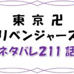 最新ネタバレ『東京卍リベンジャーズ』211-212話!考察!明石武臣は佐野真一郎の右腕だった!?それよりサウスのフォルテシモが強すぎる!