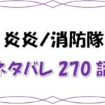 最新ネタバレ『炎炎ノ消防隊』270-271話!考察!シンラのために戦うアーサー!死ノ覚悟で挑む!