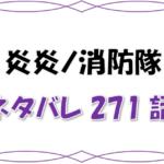 最新ネタバレ『炎炎ノ消防隊』271-272話!考察!アーサー死亡!?死ノ覚悟で最後の一撃へ!