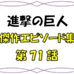 """<span class=""""title"""">ベストエピソード集『進撃の巨人』71話!考察!傍観者キース!グリシャとの関係とは!?</span>"""