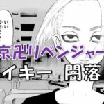 【東京卍リベンジャーズ】佐野万次郎(マイキー)の未来はどうなる?毎回闇落ちしてしまう原因を徹底解説!