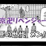 """<span class=""""title"""">【東京卍リベンジャーズ】恐れられる存在「極悪の世代」とは?そのメンバー6人をご紹介!</span>"""