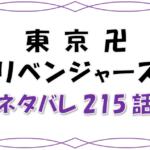 最新ネタバレ『東京卍リベンジャーズ』215-216話!考察!千咒は女だった!?梵入りしたタケミチの初ミッションはまさかの制服デート!?