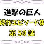 "<span class=""title"">ベストエピソード集『進撃の巨人』50話!考察!座標発動!エレン争奪戦の結末とは!?</span>"