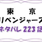 "<span class=""title"">最新ネタバレ『東京リベンジャーズ』223-224話!考察!ドラケンの走馬灯!最後に思い出すのはやはり東卍とエマだった!</span>"