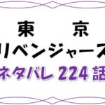 "<span class=""title"">最新ネタバレ『東京リベンジャーズ』224-225話!考察!タケミチ崩壊寸前!?ドラケンの死に梵と六破羅さらにはマイキーも集結!</span>"