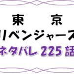 """<span class=""""title"""">最新ネタバレ『東京リベンジャーズ』225-226話!考察!ワカとベンケイがコンパッショーネ!予定外の三天抗争勃発で死人が続出する!?</span>"""