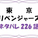 """<span class=""""title"""">最新ネタバレ『東京リベンジャーズ』226-227話!考察!伝説vsサウス!ワカとベンケイは日本最強だった!?</span>"""
