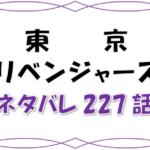 """<span class=""""title"""">最新ネタバレ『東京リベンジャーズ』227-228話!考察!サウスはギャングスターだった!?暴力に愛された男に伝説すらも敵わない!</span>"""